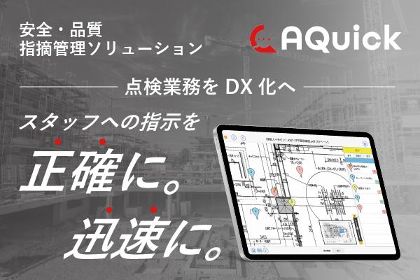 施工・設計図面をベースに是正箇所や情報を共有する、建設現場改善アプリケーション