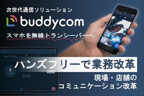 1対Nの無線通話を実現 インターネット利用で世界中繋がる次世代現場アプリ型トランシーバー