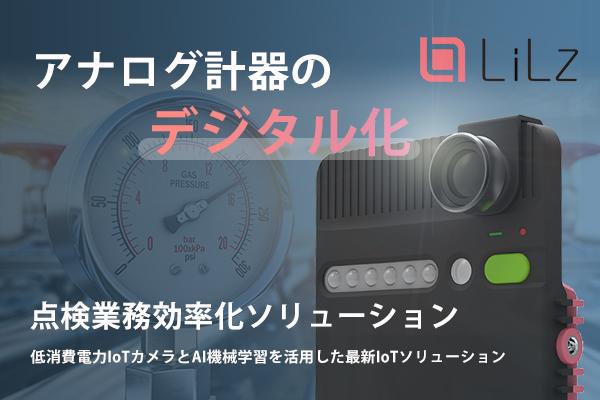 IoTカメラとAI搭載クラウドで計器巡回点検を無人化