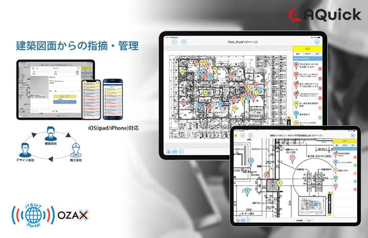 OZAXが提案する新しい施工現場の問題解決ソリューション 建設業向け業務効率化ソリューション 巡回検査管理サービス