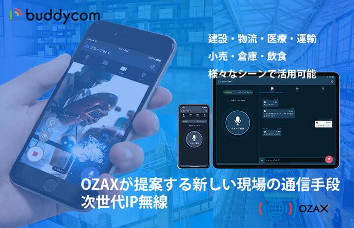 次世代現場通信ソリューションスマホでIP無線トランシーバーアプリ