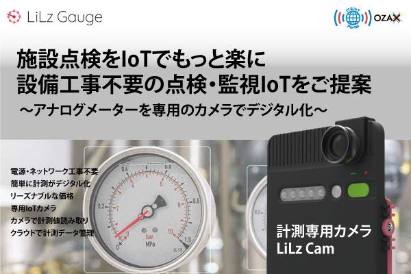 OZAXが提案する新しい現場の点検・監視IoT アプリ リルズゲージ