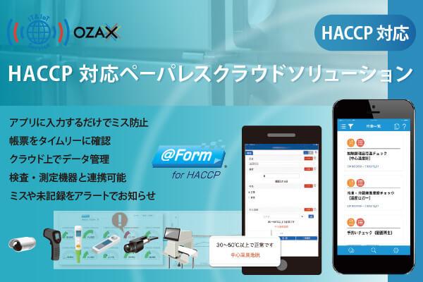 HACCP対応業務報告管理アプリケーション