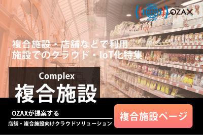 店舗・ショップの省人省力化や業務効率化に特化したIoT製品紹介ページ