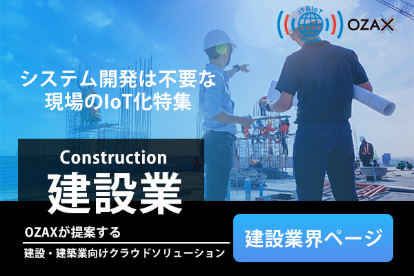 建設業務の効率化IoT製品 クラウドシステム利用で業務標準化
