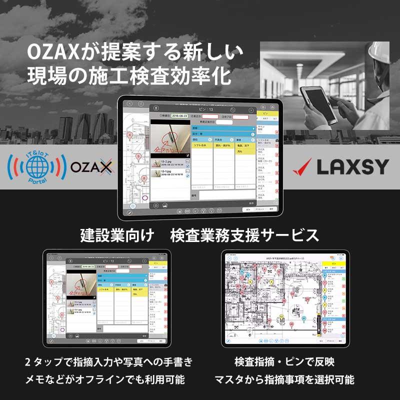 建設現場の検査業務支援ソリューション