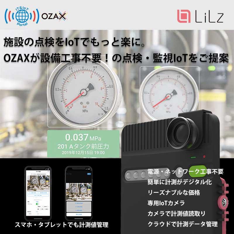 設備保全における計器の巡回点検を効率化するクラウドサービス