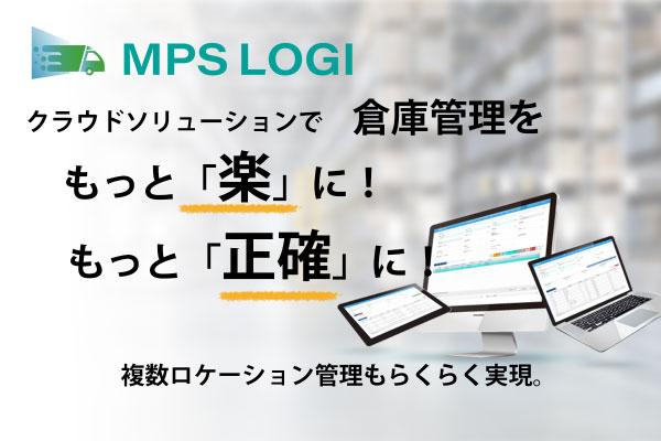 入出荷業務・在庫管理業務のクラウドWMS クラウド型WMS倉庫管理システム MPS LOGI