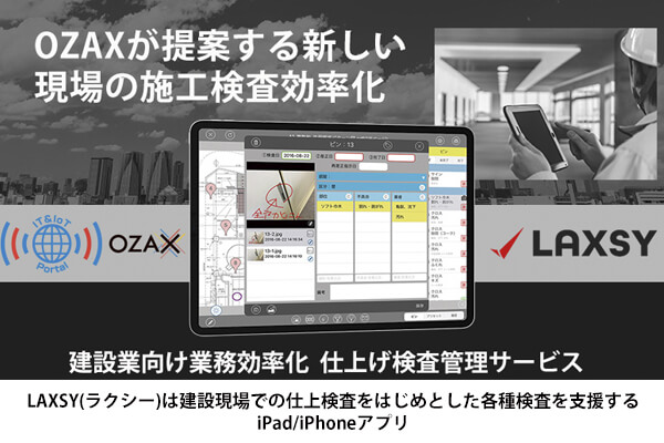 建設現場での検査業務において、図面をベースとした是正指示等を効率化できるアプリ