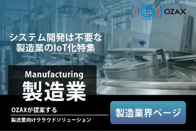 製造業向けIoTクラウドソリューション ITで現場業務・マネジメントの効率化