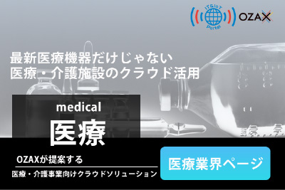 医療機関・医療関連企業で活用可能なIT・IoTサービスをご案内