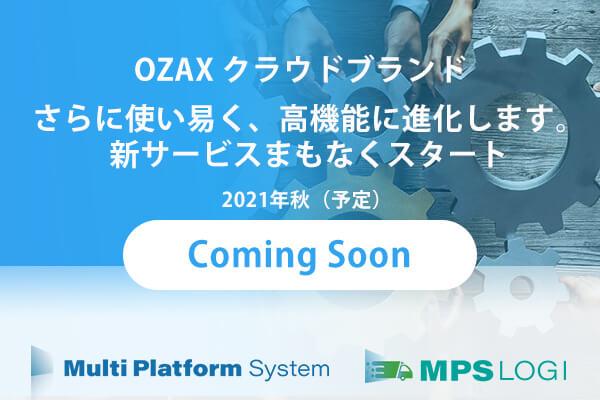 オザックスの受発注・在庫管理クラウドサービスがさらに使いやすいサービスとしてリリース予定。受発注・入出荷管理をクラウドでもっと便利に!