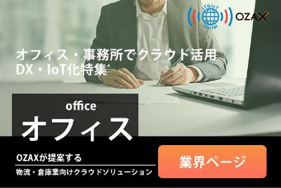オフィス・事務所で活用可能なIT・IoTサービスをご案内