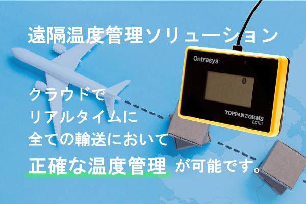IoTの力で高度な温度管理を実現2種の通信機能搭載のIoT温度管理センサー