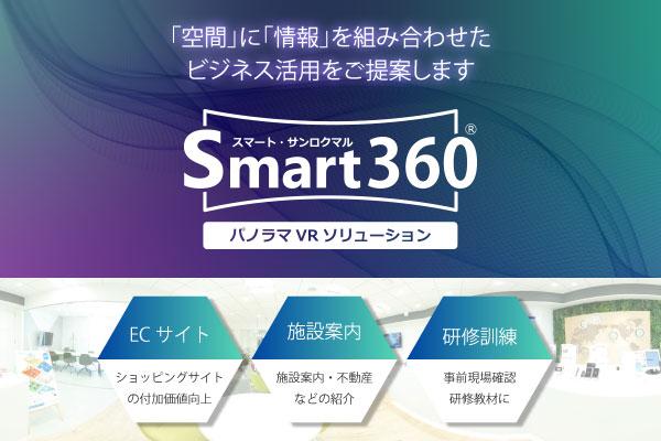 360度パノラマVRの制作・公開を管理画面上で簡単にできるクラウドサービス