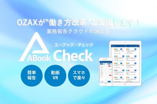 現場と本社の報告・指示業務を高度化、クラウド型業務報告アプリ ABookCheckのご案内
